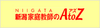 新潟AtoZ