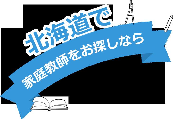 北海道で家庭教師をお探しなら