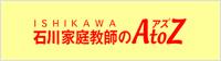 石川AtoZ