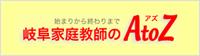 岐阜AtoZ