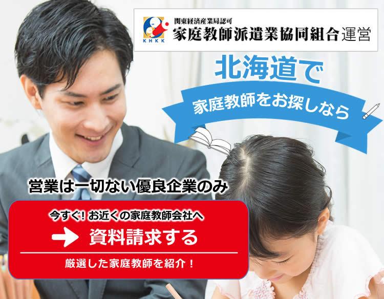 北海道で家庭教師をお探しなら営業は一切ない優良企業のみ資料請求する